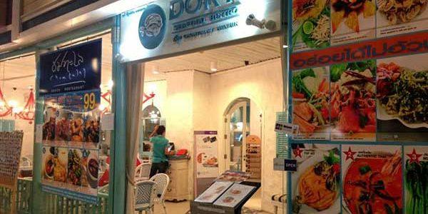 ร้าน ดอรี่ ซีฟู้ด บิสโตร (Dory Seafood Bistro)