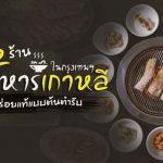 ร้านอาหาร – รับจัดงานเลี้ยง 12 ร้านอาหารเกาหลีในกรุงเทพ