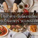 ร้านอาหาร+รับจัดงานเลี้ยง 20 ร้านอาหาร 'ICONSIAM'